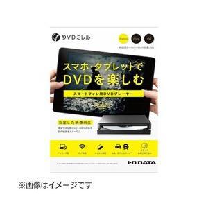 アイ・オー・データ機器(I・O DATA) DVRP-W8AI2 スマートフォン用DVDプレーヤー「...