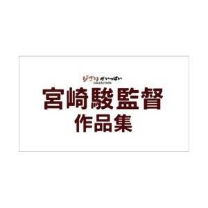 【お取り寄せ】ウォルト ディズニー SHE 宮崎駿監督作品集 BD
