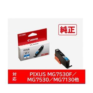 キヤノン 純正インク BCI-351XLC インクタンク(シアン/大容量) (6439B001)