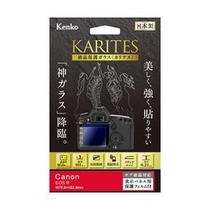 ケンコー 液晶保護ガラス KARITES キヤノンEOS R用 KKG-CEOSR