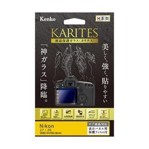 ケンコー 液晶保護ガラス KARITES ニコンZ7/Z6用 KKG-NZ7