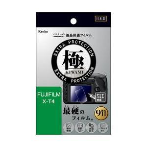 Kenko(ケンコー) マスターG液晶保護フィルム KIWAMI フジフイルム X-T4用  KLP...