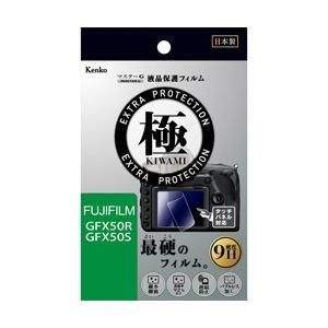 ケンコー マスターG液晶保護フィルム 極(KIWAMI) FUJIFILM GFX 50R/ GFX...