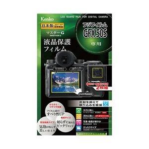 ケンコー マスターG液晶保護フィルム(富士フイルム FUJIFILM GFX 50S専用)KLPMF...