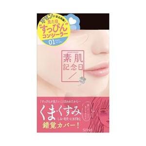 常盤薬品 サナ 素肌記念日 フェイクヌードコンシーラー 01(ライトベージュ)(15g)