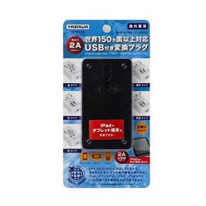ヤザワ HPM42ABK 海外用マルチ変換プラグ(USBポート付き/2A出力)