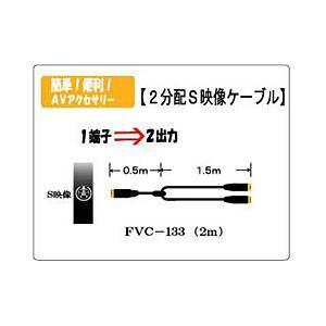 【お取り寄せ】富士パーツ 2mS端子2分配ケーブル(S端子⇔S端子×2)FVC-133