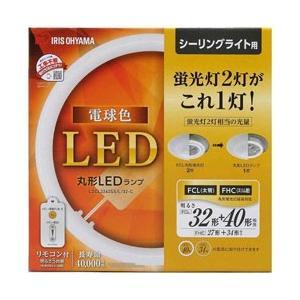 アイリスオーヤマ 丸形LEDランプ シーリング照明用 FCL丸形蛍光灯32形+40形2本セット相当タイプ LDCL3240SS L 32-C 電球色の商品画像|ナビ