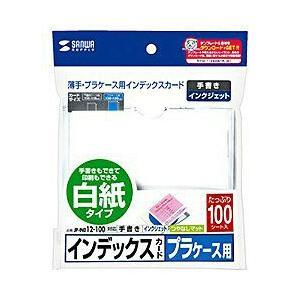 サンワサプライ JP-IND12100 (プラケース用インデックスカード 薄手 白紙)