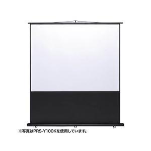 【お取り寄せ】サンワサプライ 80インチ床置きタイプ4:3スクリーン PRS-Y80K|y-sofmap