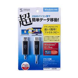 サンワサプライ 1.8m USB2.0リンクケーブル A⇔A ドラッグ&ドロップ対応(ブラック) K...