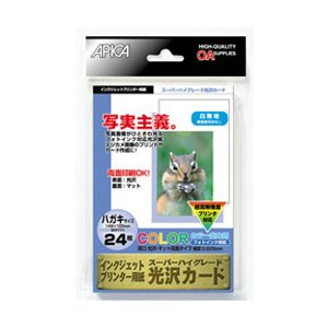 アピカ インクジェット 光沢カード (はがきサ...の関連商品9
