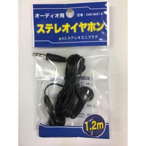 オーム電機 ステレオイヤホン EAR-0687-K y-sofmap 02