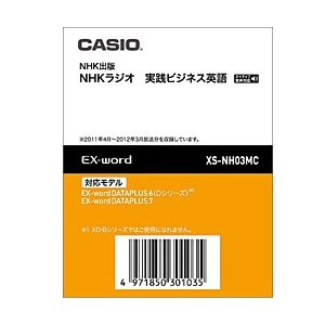カシオ XS-NH03MC【データカード版】 電子辞書用追加コンテンツ 「NHKラジオ 実践ビジネス英会話」|y-sofmap