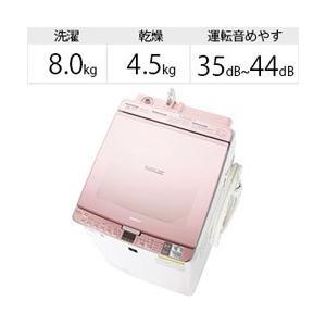 【基本設置料金セット】 シャープ ES-PX8D-P 縦型洗濯乾燥機 ピンク系 (ESPX8DP) 【お届け日時指定不可】|y-sofmap