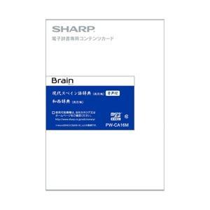 シャープ(SHARP) 電子辞書用追加コンテンツ 「現代スペ...