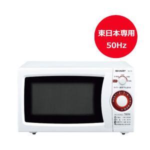 シャープ 【東日本専用:50Hz】 電子レンジ (20L) ...