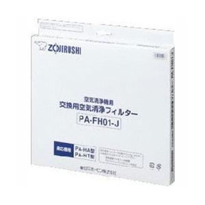 象印 空気清浄機用フィルター(PA-HA交換用フィルター) PA-FH01