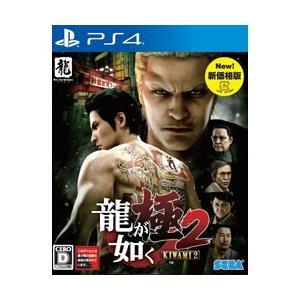 PS4専用ソフト『龍が如く 極2』が新価格版で登場!