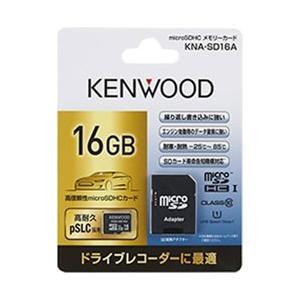 【お取り寄せ】ケンウッド ドライブレコーダー向け 車載用microSDHCカード(16GB) KNA-SD16A|y-sofmap
