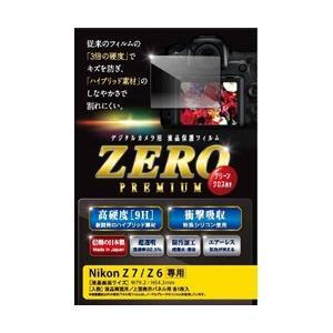 エツミ E7546 液晶保護フィルム ZEROプレミアム ニコン Z7/Z6用