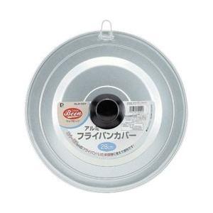 パール金属 クックビーン アルミフライパンカバー(24〜28cm) H-5501