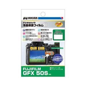 ハクバ写真産業 液晶保護フィルム MarkII(フジフィルム FUJIFILM GFX 50S 専用...