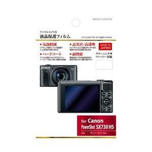 ハクバ 液晶保護フィルム (キヤノンPS SX730専用) BKDGFCASX730