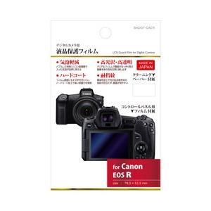 ハクバ写真産業 液晶保護フィルム(キヤノン Canon EOS R 専用)【ビックカメラグループオリ...