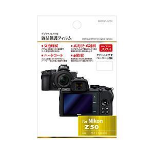 ハクバ 液晶保護フィルム(ニコン Nikon Z50 専用) BKDGF-NZ50