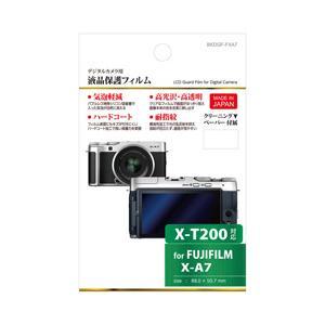 ハクバ 液晶保護フィルム(FUJIFILM X-T200 / X-A7 専用) BKDGF-FXA7