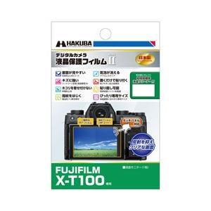 ハクバ写真産業 液晶保護フィルムMarkII FUJIFILM X-T100 専用 DGF2-FXT...
