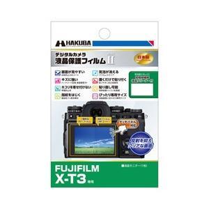 ハクバ写真産業 液晶保護フィルムMarkII フジフィルム FUJIFILM X-T3 専用 DGF...