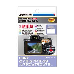 ハクバ写真産業 液晶保護フィルム耐衝撃 SONY α7 III/α7R III/α9/α7S II/...