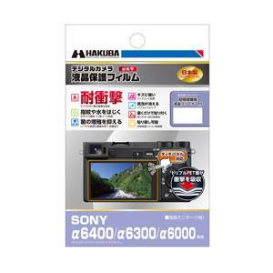 ハクバ写真産業 液晶保護フィルム 耐衝撃タイプ (ソニー SONY α6400 / α6300 / ...