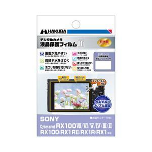 ハクバ写真産業 液晶保護フィルム MarkII (ソニー SONY Cyber-shot RX100...