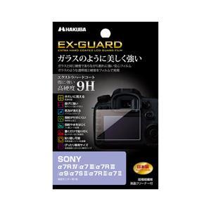 ハクバ写真産業 EX-GUARD液晶保護フィルム (ソニー SONY α7R IV/α7 III/α...