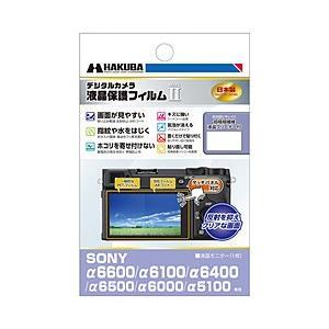 ハクバ 液晶保護フィルムMarkII (ソニー SONY α6600 / α6100 / α6400...