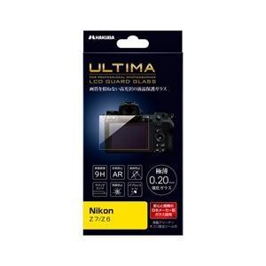 ハクバ写真産業 ULTIMA 液晶保護ガラス ニコン Nikon Z7 / Z6 専用 DGGU-N...