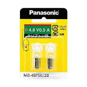 パナソニック Panasonic クリプトン球 4.8V 0.5A MB-48P5K/2B