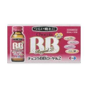 エーザイ チョコラBBローヤル2(50mL×10本)【医薬部外品】