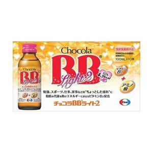 エーザイ チョコラBBライト2(100mL×10本)【医薬部外品】