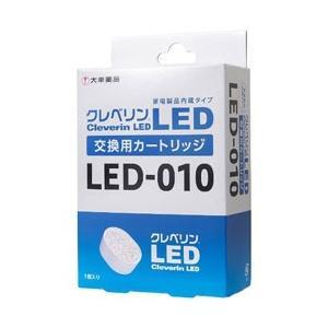 【お取り寄せ】大幸薬品 クレベリンLED 交換用カートリッジ LED-010