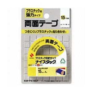 ニチバン [両面テープ] ナイスタック プラスチック用 強力タイプ (小巻・サイズ:15mm×4m)...