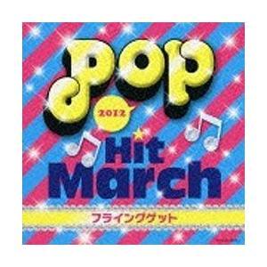 日本コロムビア (教材)/2012 ポップ・ヒット・マーチ フライングゲット 【音楽CD】