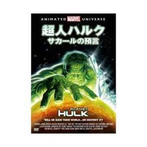 キングレコード 超人ハルク:サカールの預言 【DVD】   [DVD] ソフマップPayPayモール店
