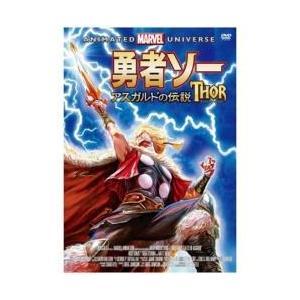 キングレコード 勇者ソー:アスガルドの伝説 【DVD】   [DVD] ソフマップPayPayモール店