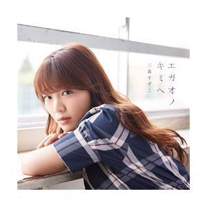 三森すずこ8枚目のシングルは2017年10月からオンエアされるTVアニメ「結城友奈は勇者である -鷲...