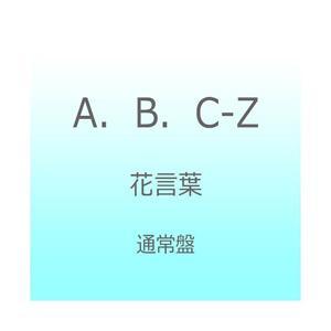 ポニーキャニオン A.B.C-Z / 花言葉 DVD