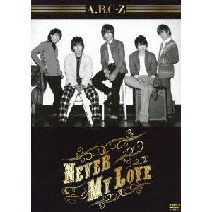 ポニーキャニオン A.B.C-Z/Never My Love 初回限定盤A 【DVD】